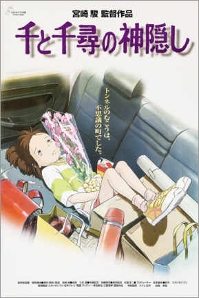 Lærredsbillede  Spirited Away (Japanese) - Entertainment Collection