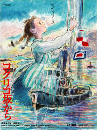 Lærredsbillede  From Up on Poppy Hill (Japanese) - Entertainment Collection