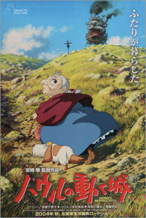 Lærredsbillede  Howl's Moving Castle (japansk) - Entertainment Collection