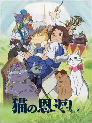 Galleritryk  The Cat Returns (Japanese) - Entertainment Collection