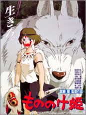 Galleritryk  Prinsesse Mononoke (japansk) - Entertainment Collection