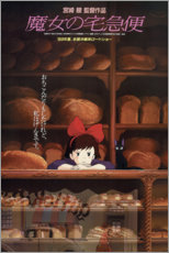 Akrylbillede  Kiki's Delivery Service (Japanese) - Entertainment Collection